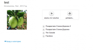 Альбом компонента медиа-каталога Joomla