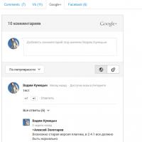 Комментарии Google Plus