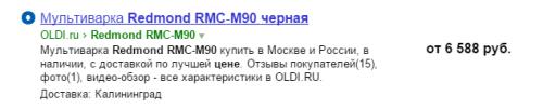 Так может выглядеть карточка вашего товара в поиске Яндекс