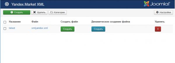 Yandex.MarketXML1