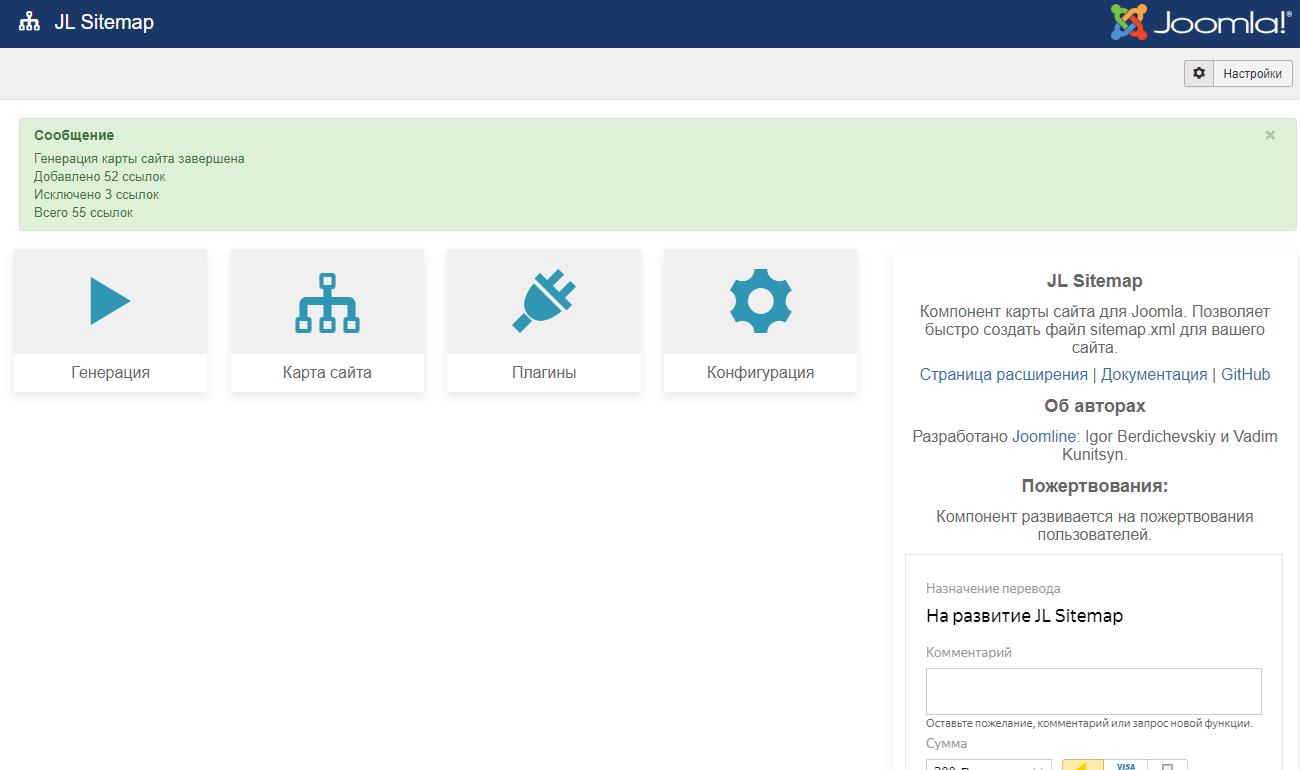 JL Sitemap - админ панель запуск генерации карты сайта