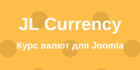 Курс валют Joomla - JL Currency